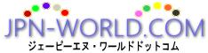 JPN-WORLD.COM