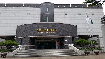 昌原市立馬山博物館