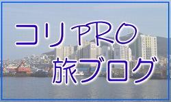 コリPRO旅ブログ