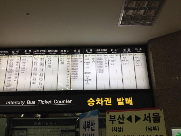 バスのチケットカウンター(2014年4月撮影)