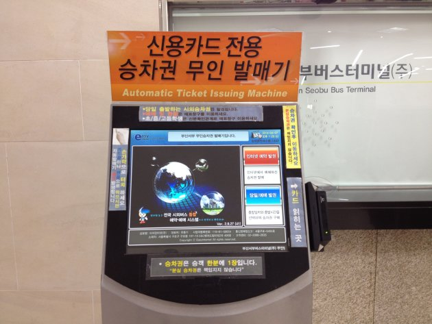 バス乗車券の自動券売機(2014年4月撮影)