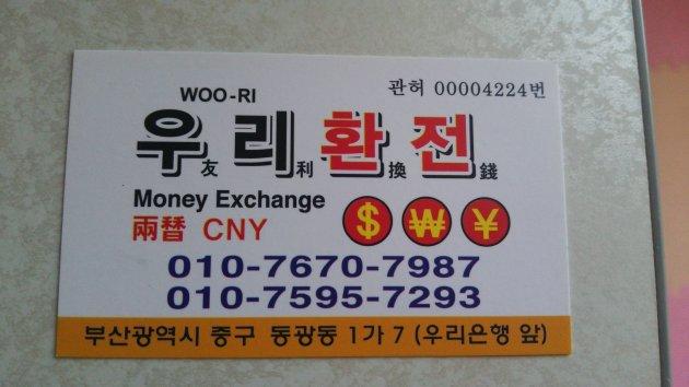 友利両替の名刺(2016年4月撮影)