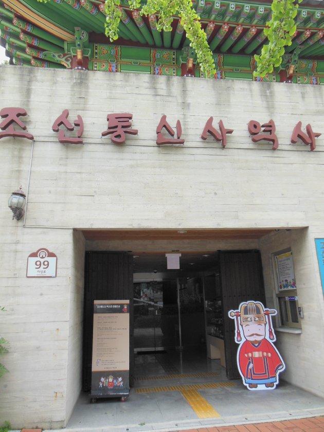 正面から撮影した朝鮮通信使歴史館の外観(2016年6月撮影)