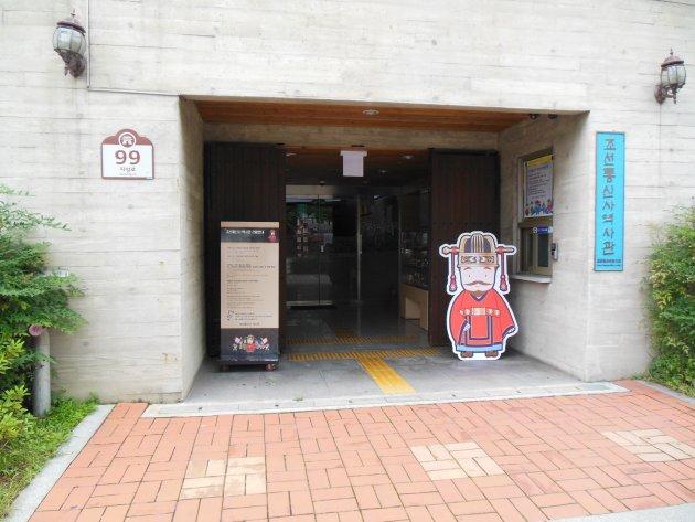 朝鮮通信使歴史館の入口(2016年6月撮影)