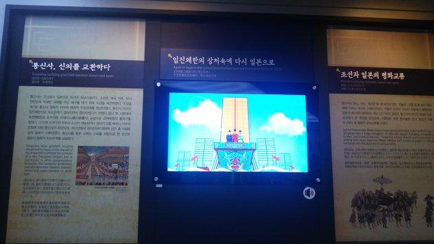 第1展示館内の映像で紹介しているコーナー(2016年6月撮影)