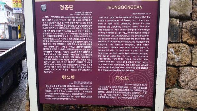 4ヶ国語で書かれた鄭公壇の案内板(2017年7月撮影)