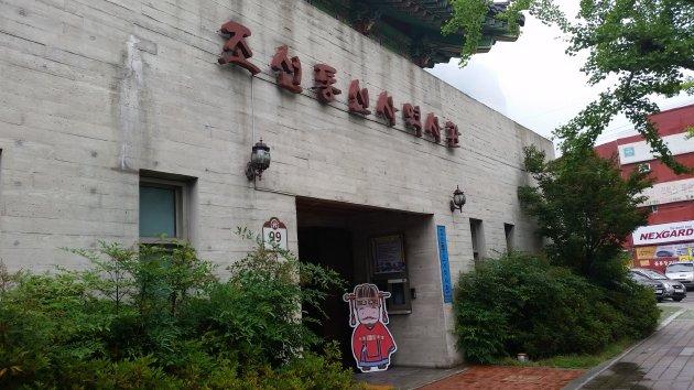 朝鮮通信使歴史館の外観(2017年7月撮影)