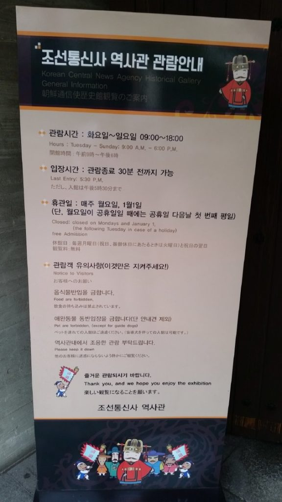 朝鮮通信使歴史館の観覧案内(2017年7月撮影)