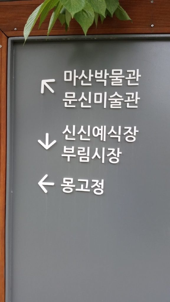 昌原市立馬山博物館へ向かう道中にある博物館の場所を示す看板(2017年7月撮影)