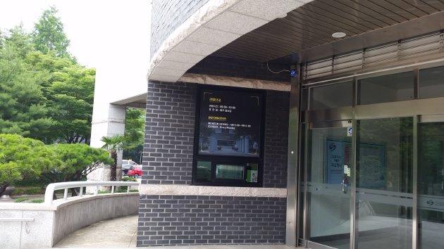 昌原市立馬山博物館の入口2周辺(2017年7月撮影)