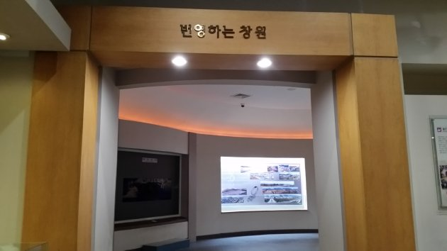 繁栄する昌原というコーナーの入口(2017年7月撮影)