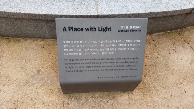 A Place with Lightの説明(2017年7月撮影)