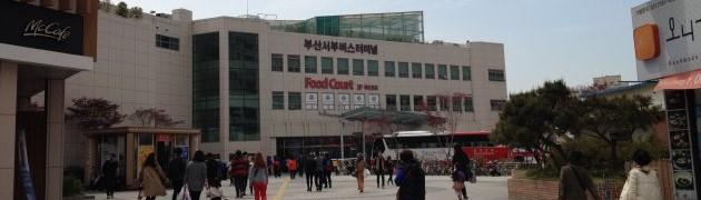 釜山西部バスターミナル(沙上バスターミナル)