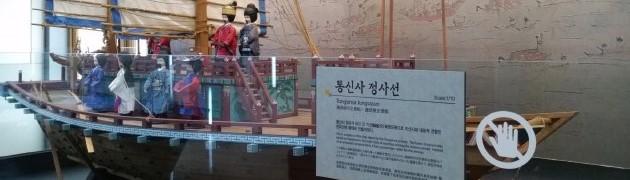 朝鮮通信使歴史館(조선통신사역사관)